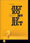 legrko_ne_budet-b