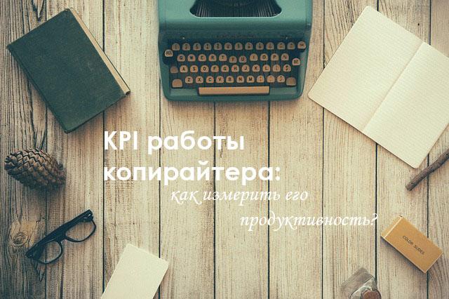 как рассчитать KPI для копирайтера